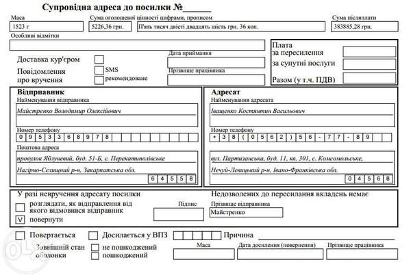 супровідна адреса до посилки бланк украина скачать